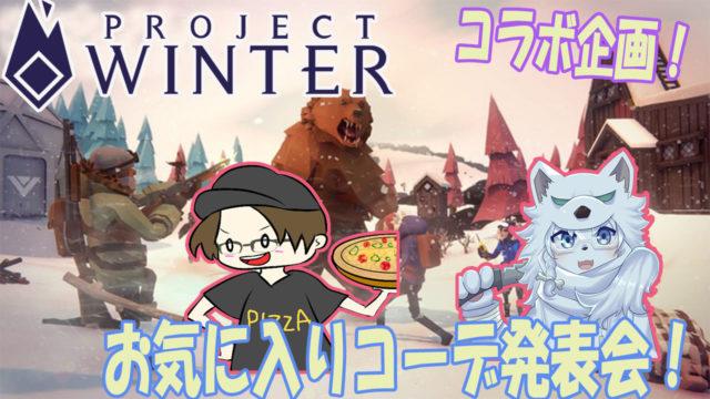 Project winter フェクター ディ
