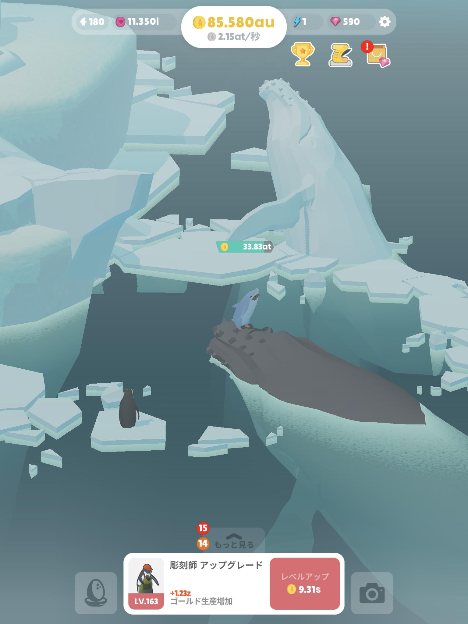ペンギン の 島 ガチャ