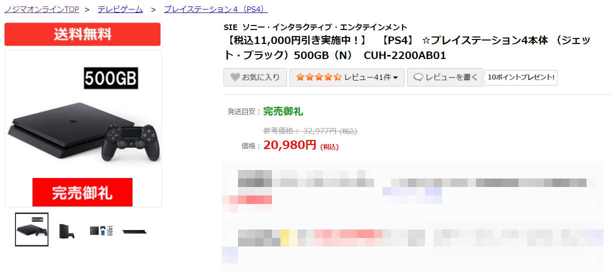 プレステ 4 1 万 円 引き